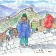 万里の長城の日本人観光客 2007年12月