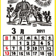 はがきカレンダー (消しゴム)