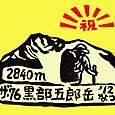 登頂 お祝い印