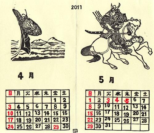 4月5月のカレンダー