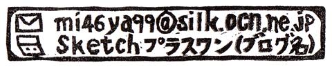 アドレス印(消しゴム)